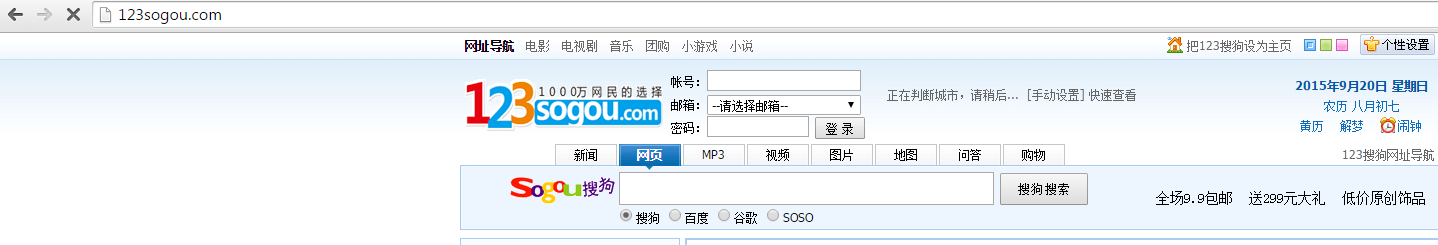 Remove 123 Sogou com Virus