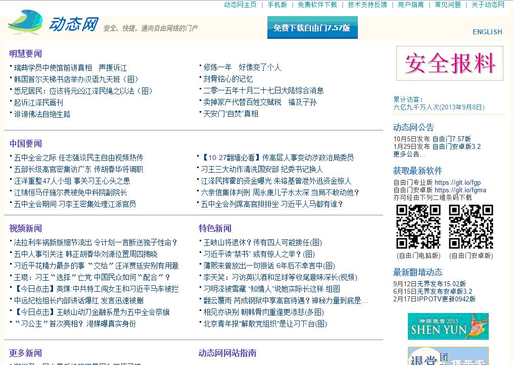 get rid of Dongtaiwang Redirect Homepage (动态网)