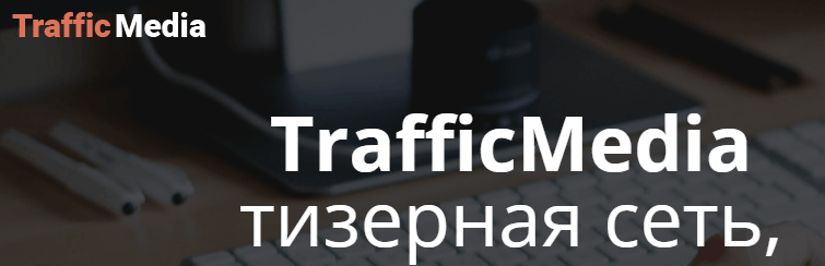 the traffic-media.co virus