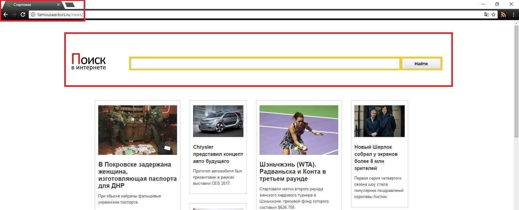 Famousaactors.ru Browser Redirect