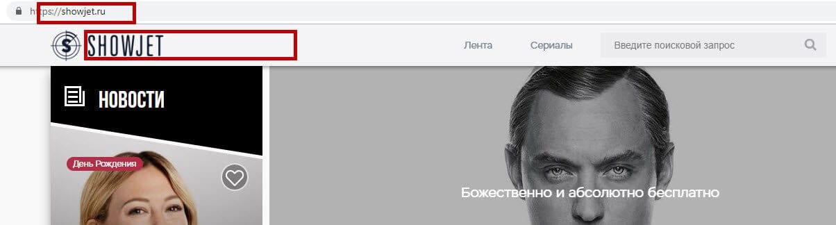 Showjet.ru Virus