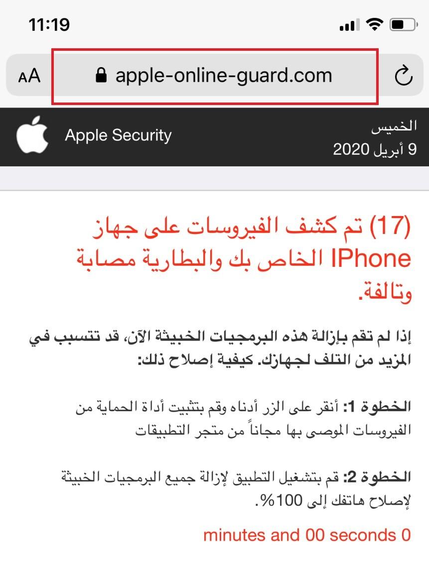 apple online guard