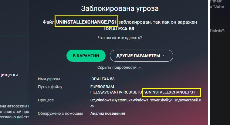 Uninstallexchange.ps1